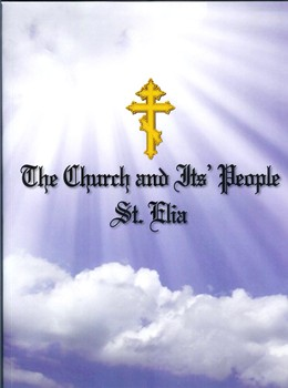 ST.ELIA 50TH ANNIVERSARY AUGUST 2009
